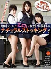雖然不起眼但很淫蕩的女性事務員的自然連褲襪