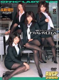 魅惑戀物天國 OL LEGS