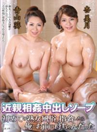 近親相姦中出泡泡浴 首次去熟女風俗,指名後發現是媽媽 青