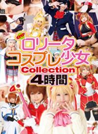 蘿莉cosplay少女 Collection 4小時