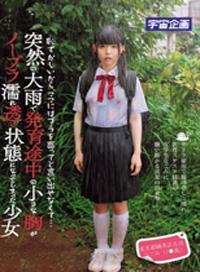 突降大雨讓發育中的小胸透出胸罩的少女 東京都練馬區在住