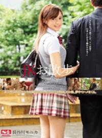 一起散步的女高中生 長谷川モニカ