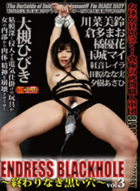 ENDRESS BLACKHOLE vol3 ~無盡黑穴~