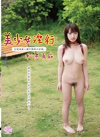 美少女淫行 綁架強姦與授種調教的記録。 松嶋真麻