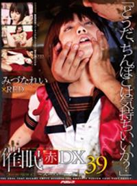 催眠 赤 DX 39 super mc篇