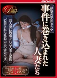 慾望促使下的性犯罪 被捲入其中的人妻