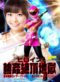 【G1】女英雄輪姦絶頂地獄 星海戰隊 ~被盯上的粉紅~