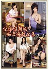 快樂魅惑癡女遊戯全集 第二卷