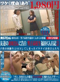東村山市・男校一名叫福田的學生的投稿 向同學母親告白,