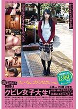 新B級素人初拍 089 「阿田,對不起…。」 心菜 20歳 大學生