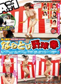 素人美女!獎金10萬日元!