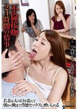 不倫性愛激情 24小時愛愛不止 瞞著丈夫,人妻沉浸在背德性愛中無法自拔