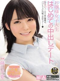 美女大小姐第一次約會 藤川千夏