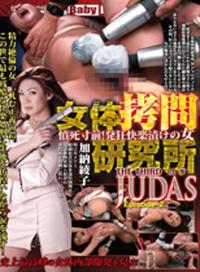 女體拷問研究所 THE THIRD JUDAS Episode-2 瀕臨憤死!被發狂快樂