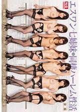 エスワン七姉妹と同棲ハーレム性活【後編】