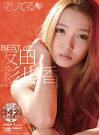 Best of 友田彩也香