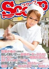護士姐姐溫柔服務包皮男!溫熱的氣息在肉棒上環繞,很快肉棒勃起,發情的護士姐姐忍不住深喉口交,最後無套內射來一發!