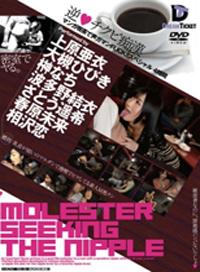 逆◆乳頭癡漢 漫畫咖啡廳壓低聲音性交!!特別篇 4小時