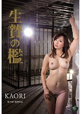 變態監禁 KAORI