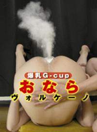 爆乳G-cup 屁火山 平山薫