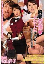 慾望高漲的激情愛愛 女上司篇 秋山祥子