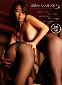 漆黑的連褲襪女同 vol.2