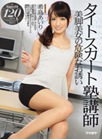 穿超短裙的私塾教師 美腿教師的誘惑 希島あいり