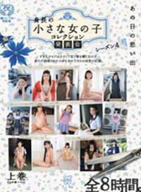 那天的回憶 矮小女孩 collection發表會 season4 上卷(上半期best