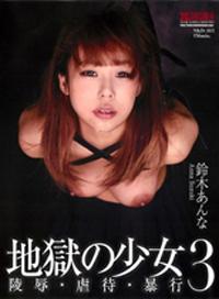 地獄的少女 3 淩辱・虐待・暴行 鈴木あんな
