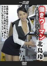 工作女性〜色情狂酒店服務員〜