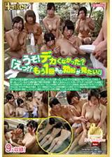 「騙人!變大了?想再看你勃起一起!」 旅行地的混浴溫泉遭遇一群喝醉的女大學生毫無防備裸體隨便看!