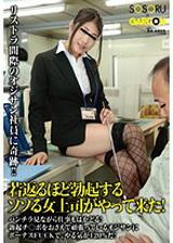 瀕臨被裁員的大叔社員迎來奇跡!!誘惑女上司走光跟性交讓大叔們幹勁120%!