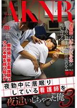 夜襲夜勤中睡著的護士的我 3