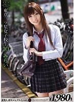 東京三ツ星女子校生10 みらい