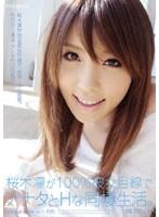 桜木凛が100%彼女目線でアナタとHな同棲生活。