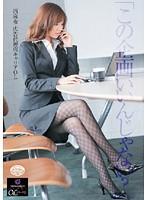 ハナザカリOLシリーズ 5 西麻布 広告代理店キャリアOL