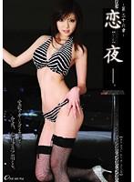 恋夜【ren-ya】 ~第二十六章~