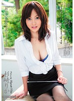 杉崎りか‧押しに弱い新任教師