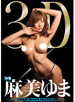 3D×麻美ゆま 立体映像で魅せる極上BODYセックス