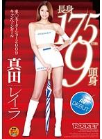 長身175cm9頭身 東○モーターショー2009キャンペーンガール