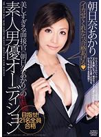 美しすぎる面接官≪朝日奈あかり≫の素人男優...