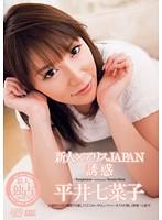 新人×アリスJAPAN 誘惑 平井七菜子