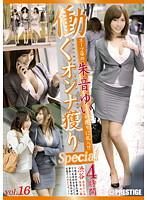 働くオンナ獲り vol.16