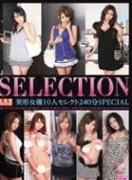 SERECTION 美形女優10人セレクト240分SPECIAL