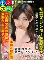 初姦スレンダー藤原遼子
