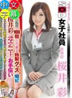 '可愛すぎる!!'と話題のSOD女子社員 宣伝部 桜井彩 SOFT