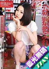 アンコール Vol.42 ~公然猥褻ぷれい~ - 南らん
