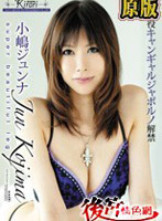 KIRARI 04 : 小嶋ジュンナ