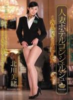 人妻ホテルコンシェルジュ ~客を満足させる卑猥な接客サ