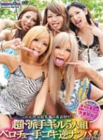これが渋谷最先端の童貞狩り!! 超ド派手ギャル5人組×ベ